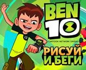 Игра Ben 10: Рисуй и Беги фото