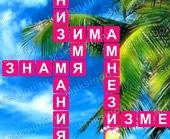 Игра Слово Крест фото
