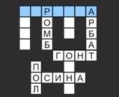 Игра Кроссворды на русском фото