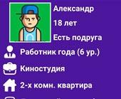 Игра Симулятор Киностудии фото
