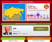 Игра Симулятор России фото