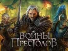 Игра Войны престолов фото