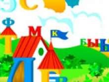 Игра Азбука для детей фото