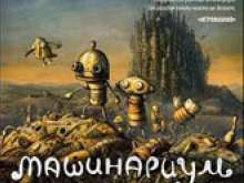 Игра Machinarium фото