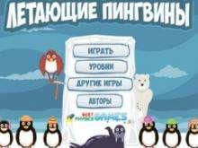 Игра Летающие пингвины фото