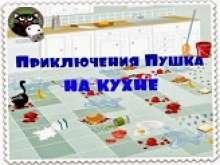 Игра Приключения Пушка на кухне фото