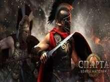 Игра Война Спарты фото