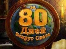 Игра За 80 дней вокруг света фото