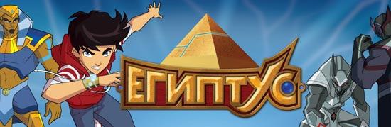 Игры Египтус