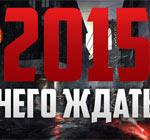 Новости Продолжение обзора игр за 2015 год - часть 2