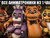 ФНАФ 7 на русском