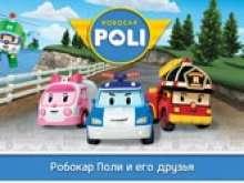 Пазл Робокар Поли и его друзья