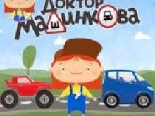 игра Доктор Машинкова