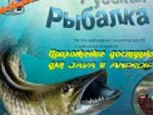 игра Русская Рыбалка 3