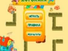 игра Лабиринты для детей