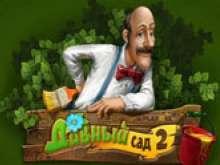 игра дивный сад 2