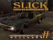 Slick гонки на выживание 3d