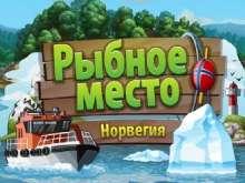 игра Рыбное место водохранилище