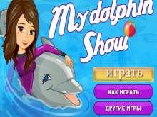 игра Дельфинарий 10