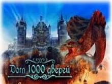Дом 1000 дверей