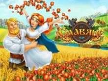 Славяне и их ферма