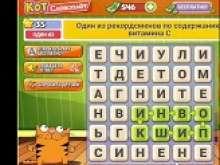 Кот словоплет