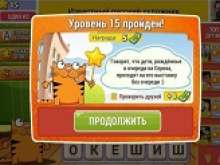 Кот словоплет ответы в одноклассниках