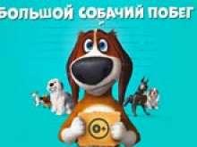 игра Большой собачий побег