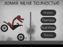 игра Stickman Dismount