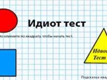 Тест гений или идиот