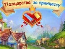 игра Пол царства за принцессу