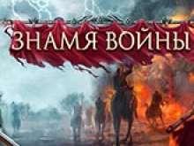 Одноклассники Знамя Войны