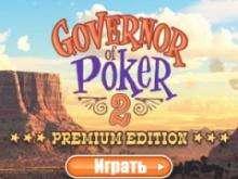Король покера 2 - расширенное издание